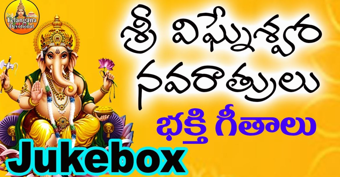 Ganapathi Devotional Songs | New Ganpati Song 2019 | Lord Ganesha Devotional Songs Telugu