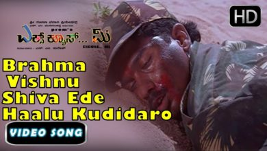 Kannada Songs | Brahma Vishnu Shiva Ede Haalu Kudidaro Song | Excuse Me Kannada Movie | Ramya