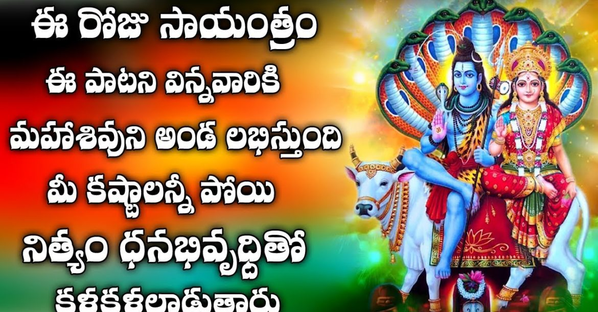 Lord Shiva Bakthi Patalu || Siva Mantra || Lord Siva Devotional Songs|| Telugu Bakthi Songs
