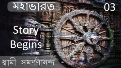 Mahabharata (Bengali) – 3 – Karma in Hinduism and story begins