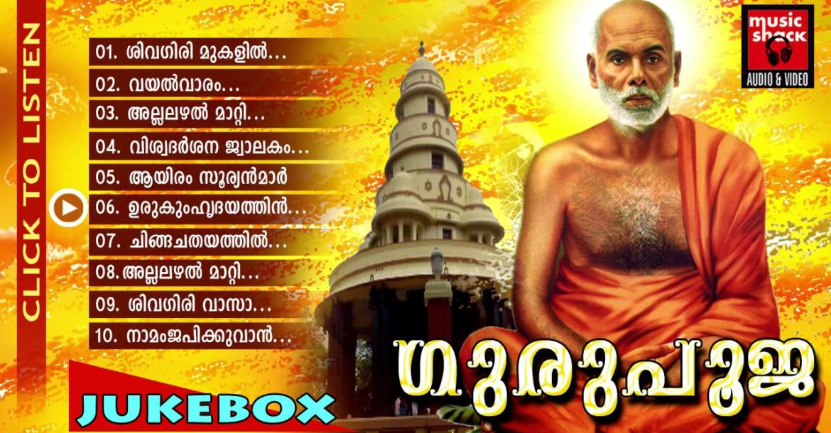 Sree Narayana Guru Devotional Songs | Guru Pooja | Hindu Devotional Songs Malayalam