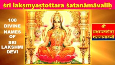 Sri Lakshmi-Ashtottara-Shatanamavali with lyrics | 108 Names of Sri Mahalakshmi