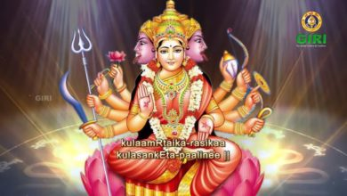 Sri Lalitha Sahasranamam Stotram Full with Lyrics by T S Ranganathan | Lalitha Devi Songs