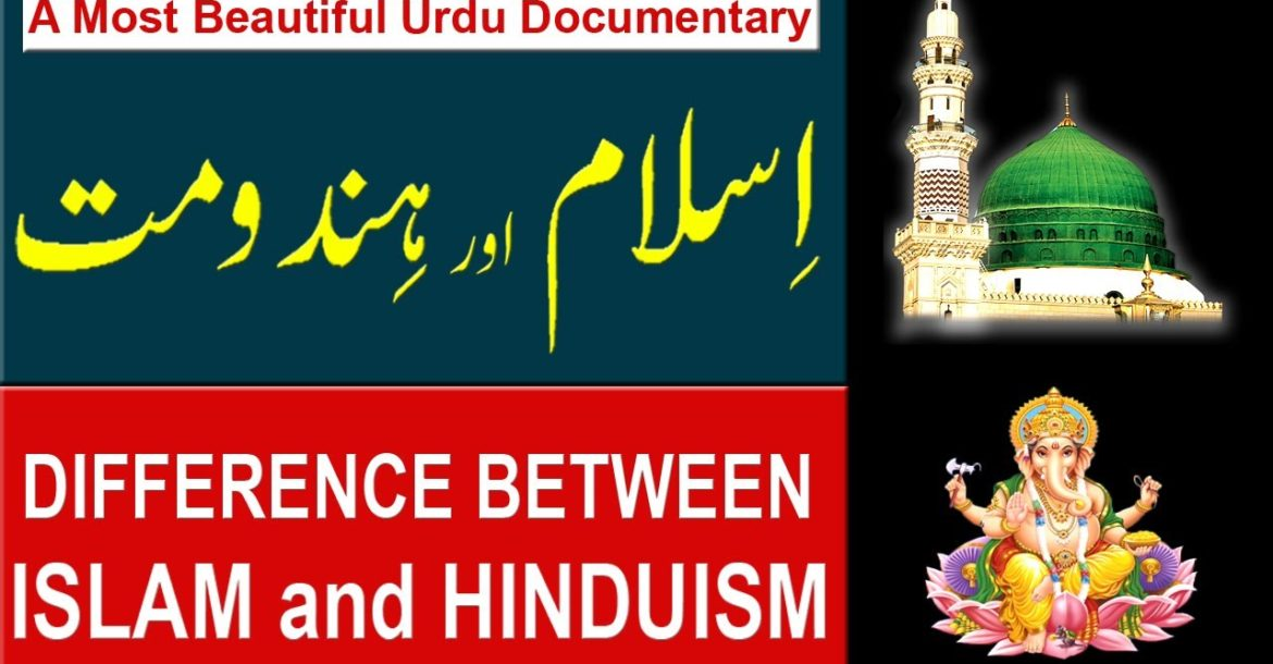 The Difference Between Islam and Hinduism | اسلام اورہندومت میں فرق | Documentary In Hindi/Urdu.