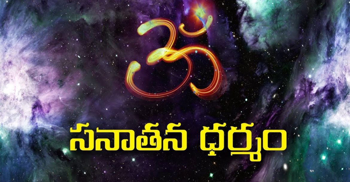 The Hinduism Sanatan Dharma of India History in telugu | సనాతన ధర్మం