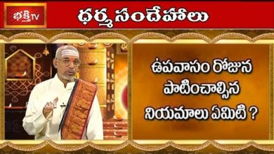 What are Rules to be Followed During Fasting?   Dharma Sandehalu   Bhakthi TV