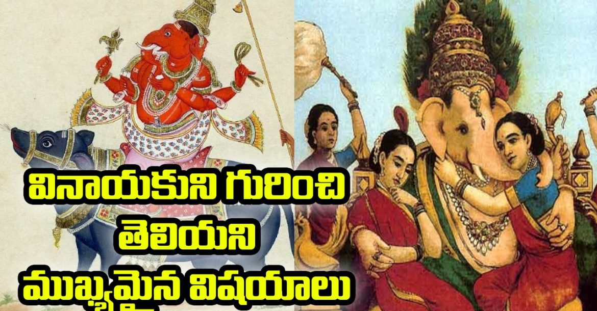 unknown facts about lord ganesha in telugu   Shocking facts about Lord Ganesha no one knows