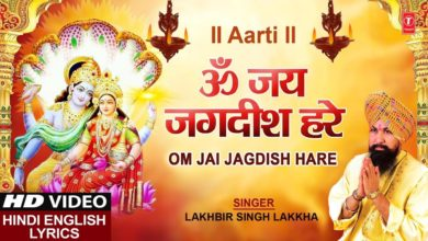 ॐ जय जगदीश हरे आरती I Om Jai Jagdish Hare Aarti I Hindi English Lyrics, LAKHBIR SINGH LAKKHA