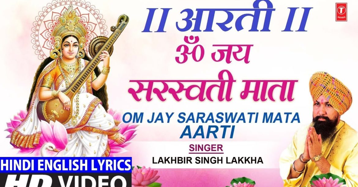 ॐ जय सरस्वती माता Aarti Saraswati Mata Ki I Hindi English Lyrics,LAKHBIR SINGH LAKKHA,Aartiyan