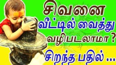 சிவனை வீட்டில் வைத்து வழிபடலாமா?  | Can we pray lord shiva in home | siva linga valipadu