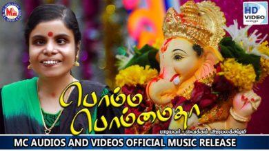 பொம்ம பொம்மைதா | BHOMMA BHOMMA THA | Ganapathy Tamil Devotional Songs | Vaikkom Vijayalakshmi
