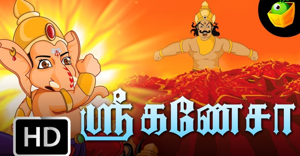 ஸ்ரீ கணேசா | Sri Ganesha | Full Movie (HD) In Tamil | Animated Stories For Kids