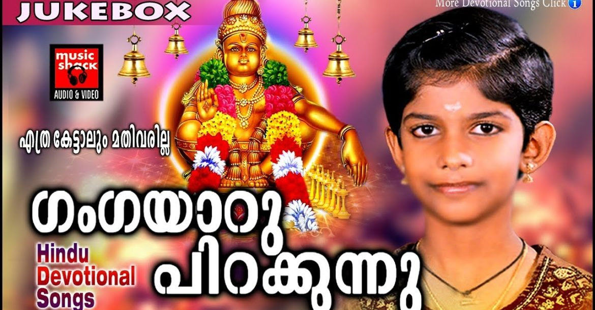 ഗംഗയാറു പിറക്കുന്നു  | Malayalam Hindu Devotional Song # Ayyappa Devotional Song # Ayyappa Songs