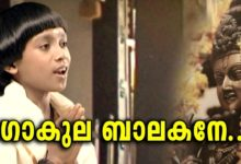 ഗോകുലബാലകനെ |Gokula Balakane | Malayalam Devotional Video Songs|Sree Krishna Video Songs