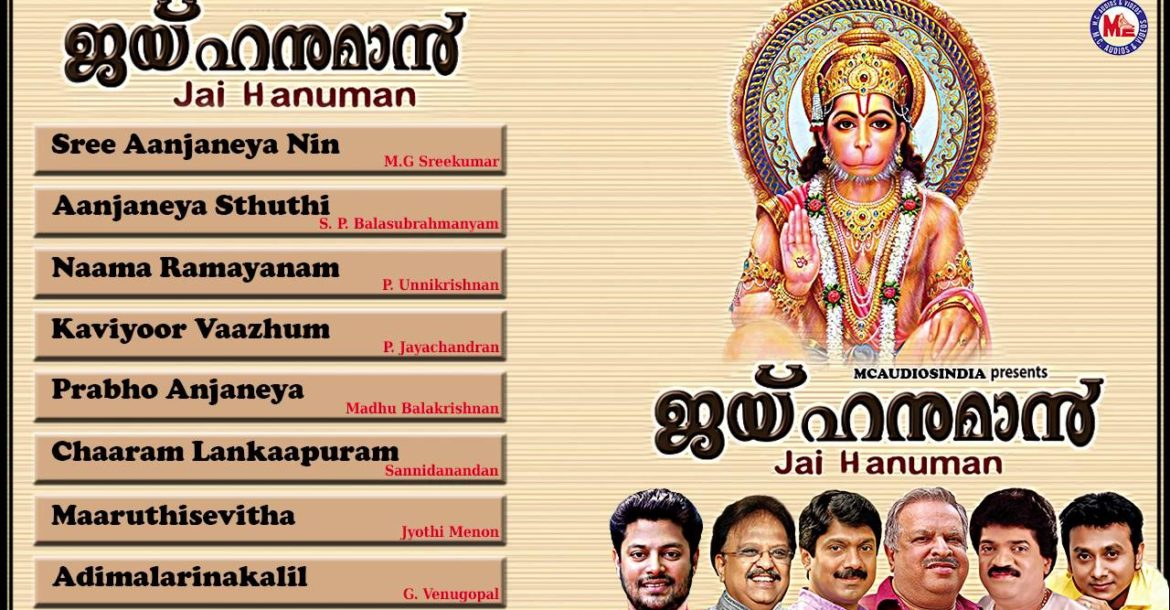 ജയ്ഹനുമാൻ | JAIHANUMAN | Hindu Devotional Songs | Audio Jukebox