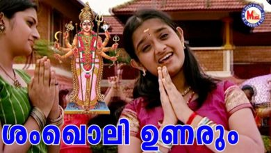 ശംഖൊലി ഉണരും |Shankoli unarum|Malayalam Devotional Video Songs|Devi Songs Malayalam
