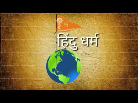 18 Scientific prove you must know about Hindu religion (Hindi)