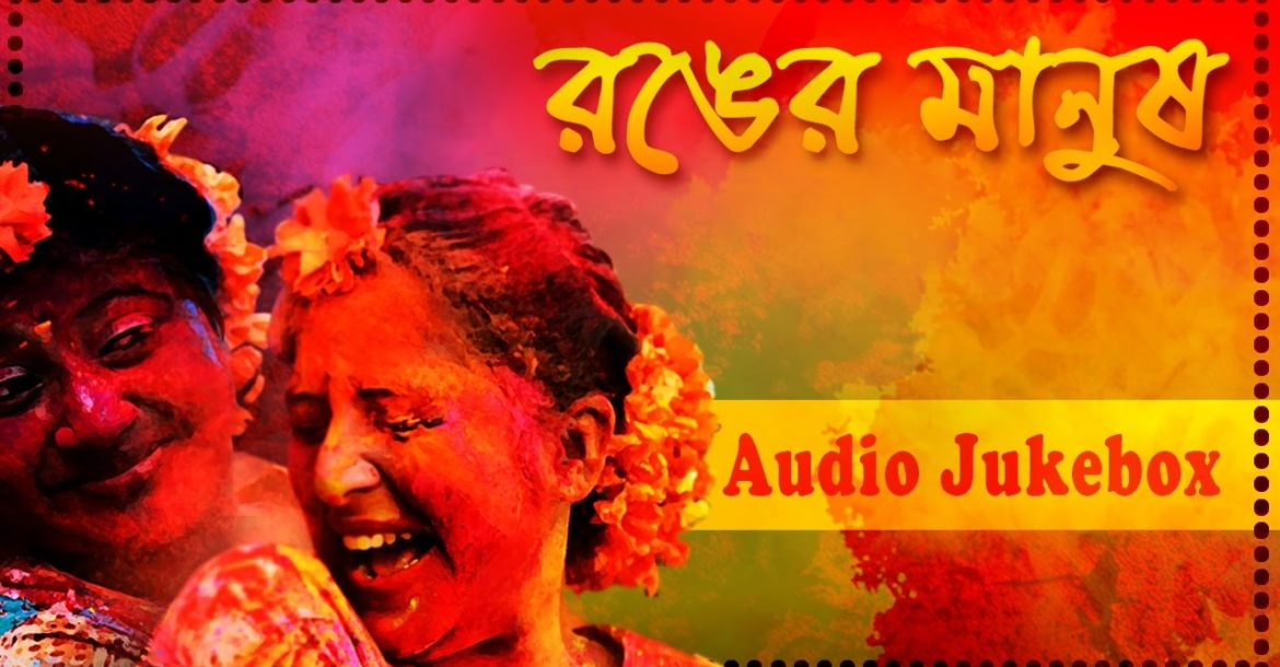 Best Of Holi Special Songs | Festival Of Colors | Manna Dey | Bengali Tagore