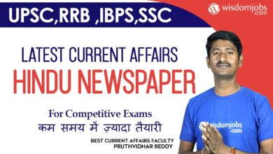 Current Affairs | Latest Current Affairs for Hindu Newspaper @Wisdom jobs