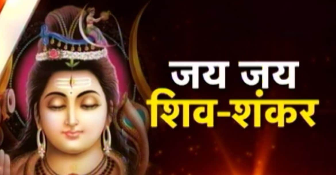 Dharm: 12 names of Lord Shiva