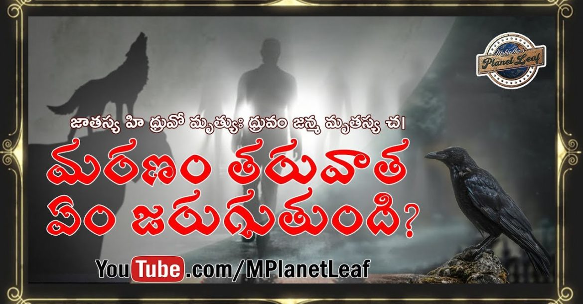 Discover What Happens After Death according to Hindu scriptures? | మరణం తర్వాత ఏం జరుగుతుంది? | MPL