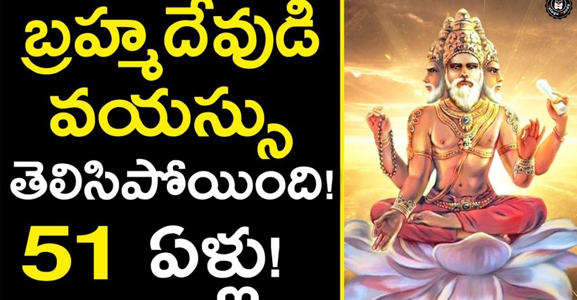 Do You Know The Present Age Of LORD BRAHMA? l Exact Age of Lord Brahma? l Telugu Panda