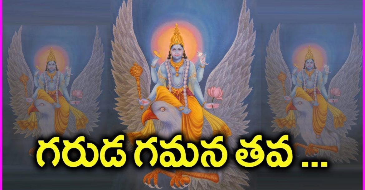 Garuda Gamana Tava Song In Telugu | Famous Devotional Songs Of Lord Vishnu