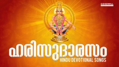 Harisudhaarasam | Hindu Devotional Songs | Audio Jukebox