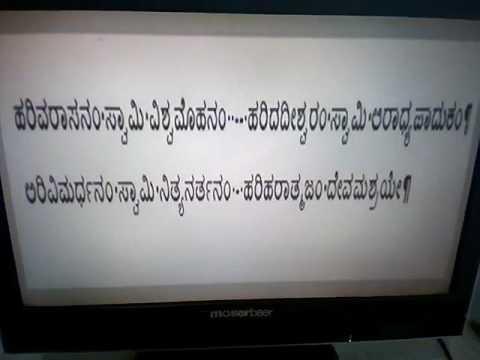 Harivarasanam kannada lyrics