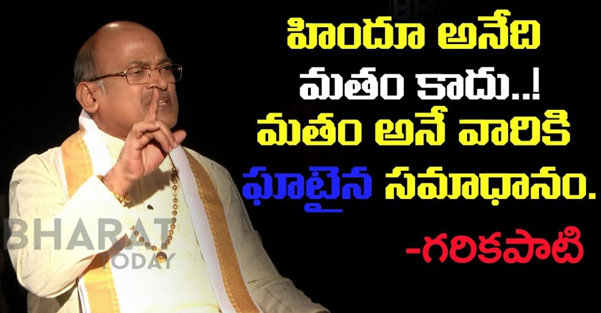 Hinduism Not Religion But A Way of Life | Garikapati Narasimha Rao Slams Anti Hindus | Bharat Today