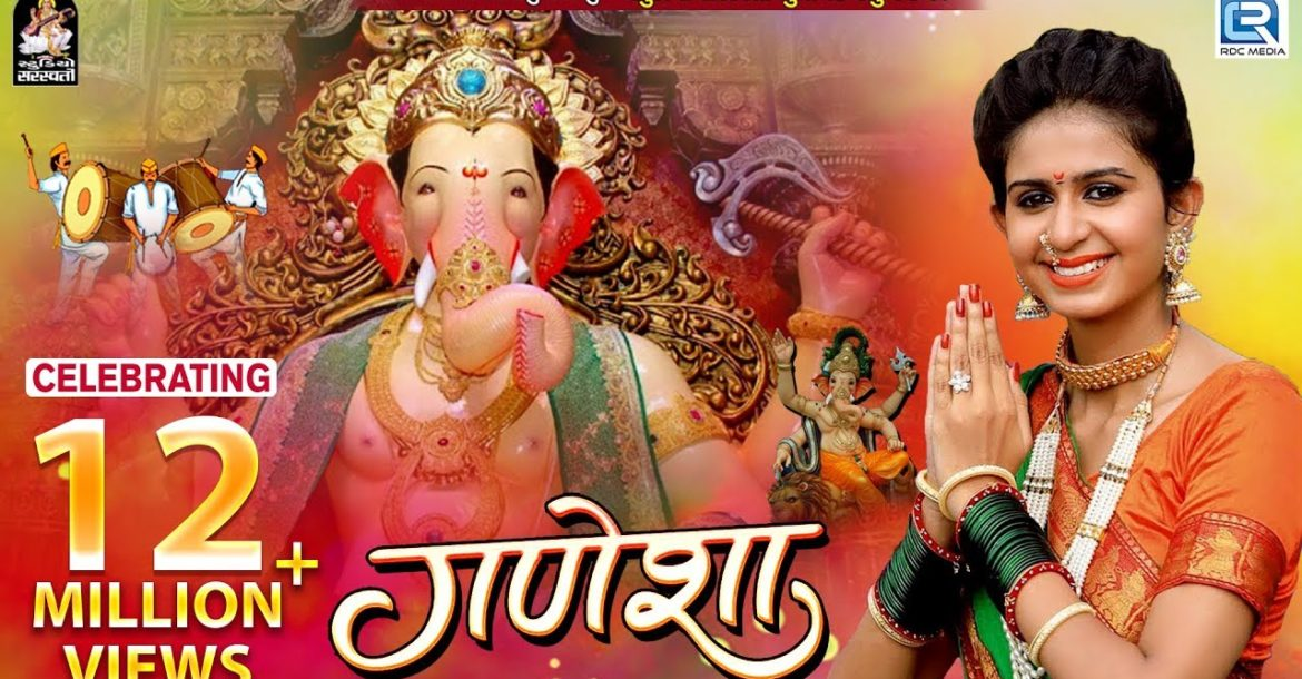 KINJAL DAVE | GANESHA (ગણેશા) | Ganesh Chaturthi 2018 Song | FULL HD VIDEO | RDC Gujarati