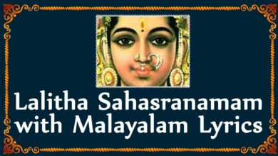 Lalitha sahasranamam MALAYALAM  Devotional Lyrics | Easy to Learn | BHAKTHI | 2017 Navaratri Songs
