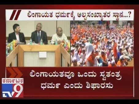 Lingayat Faith Is Different From Hindu Religion: Justice Nagamohan Committee Report