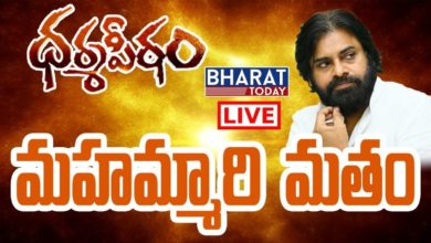 Raised Discussion Over Pawan Kalyan's Comments On Hinduism & Religious Conversion | Dharma Peetam