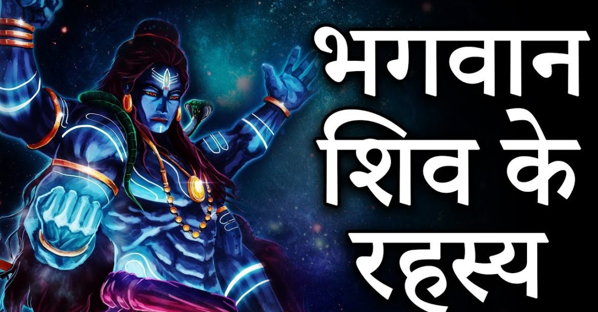 Secrets of Lord Shiva || Unsolved Mystery of भगवान शिव || Do You Know |Most Powerful God जानिए रहस्य
