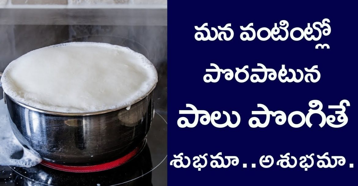 Spilling of Milk is Good or Bad Omen | Hindu Religion Beliefs in Telugu