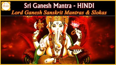 Sri Ganesh Mantra | Sanskrit Devotional Mantras And Slokas  | Bhakti