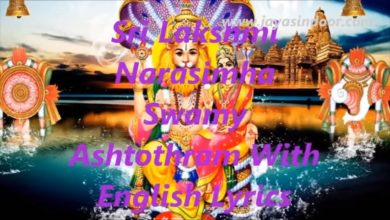 Sri Lakshmi Narasimha Swamy Ashtothram With English Lyrics |Laxmi Narasimha Swamy Song |Divine Music