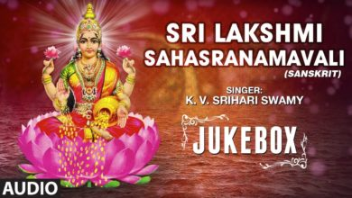 Sri Lakshmi Sahasranamavali | Diwali Songs | Lakshmi Devi Songs | Sanskrit Devotional Songs