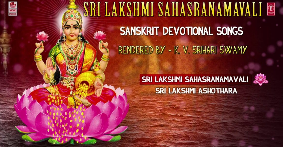 Sri Lakshmi Sahasranamavali | Sanskrit Devotional Songs | Lord Lakshmi Songs