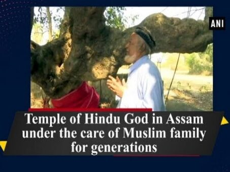 Temple of Hindu God in Assam under the care of Muslim family for generations - ANI News