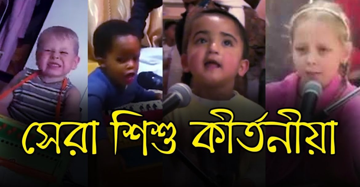 Top 5 Children Hare krishna Kirtan | Amazing Baby | Hindu Media