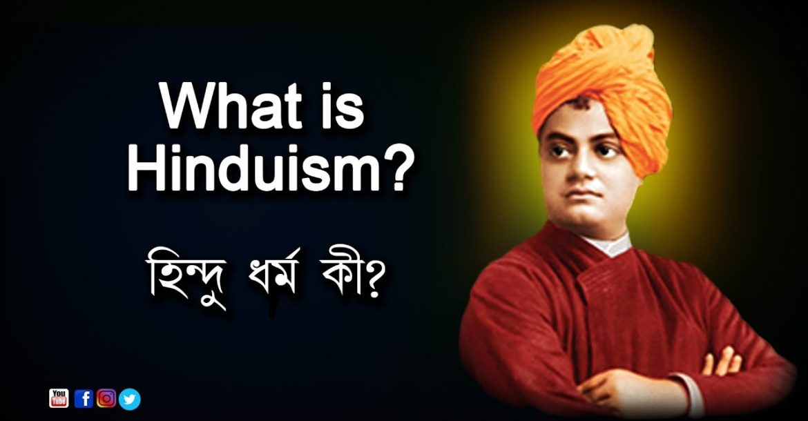 What is Hinduism? | হিন্দু ধর্ম কী?