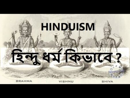 What is Hinduism? in bengali.sjlrkd