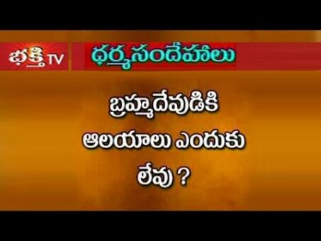 Why Are There No Temples For God Brahma?  Dharma Sandehalu | Bhakthi TV