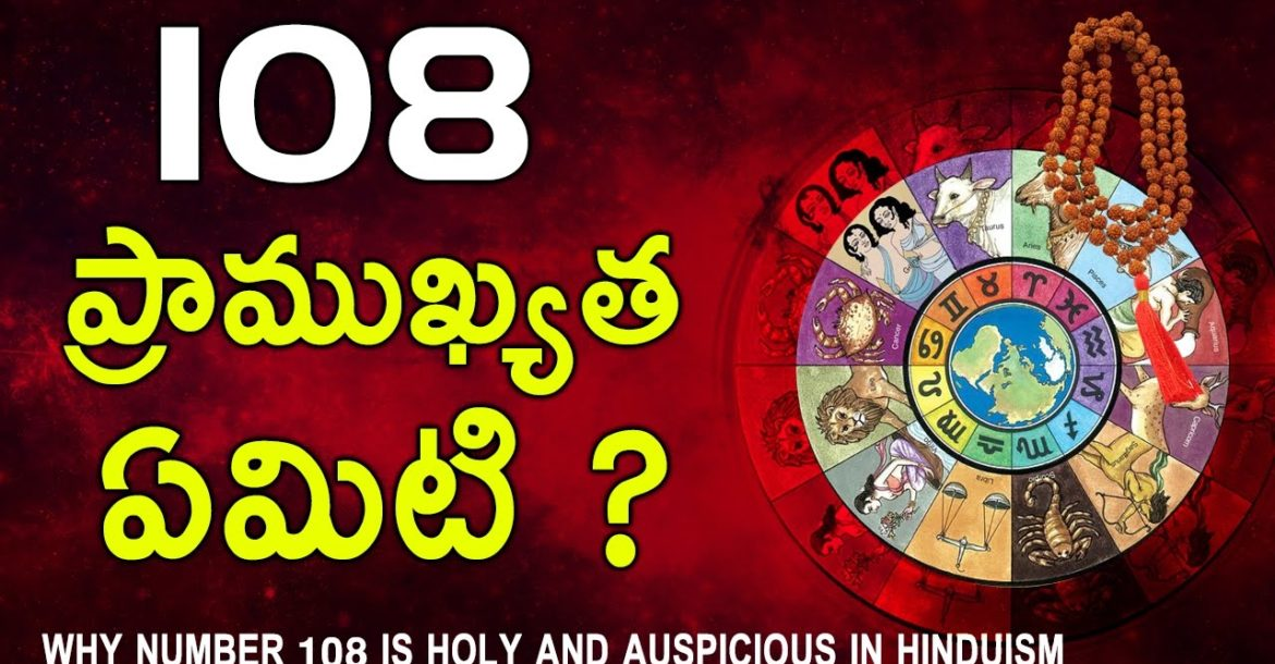Why number 108 is holy and auspicious in Hinduism || Eyecon Facts