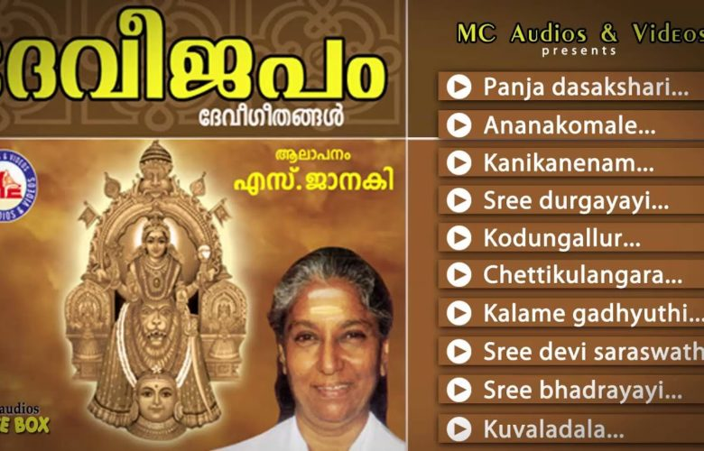 ദേവീ ജപം | DEVI JAPAM  | Hindu Devotional Songs Malayalam | Devi Songs | S.Janaki