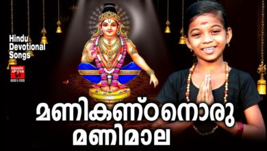 മണികണ്ഠനൊരു മണിമാല # Ayyappa Devotional Songs Malayalam#Hindu Devotional Songs 2019