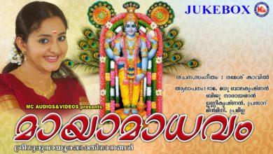 സിനിമാതാരം ഭാമ ആലപിച്ച ഗുരുവായൂരപ്പഗാനം   MAYAMAADHAVAM   Latest Hindu Devotional Songs Malayalam