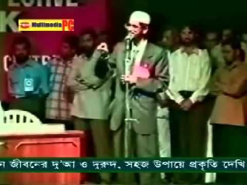 Bangla   Concept of God in Hinduism, Christianity and Islam   Dr  Zakir Naik Full   YouTube